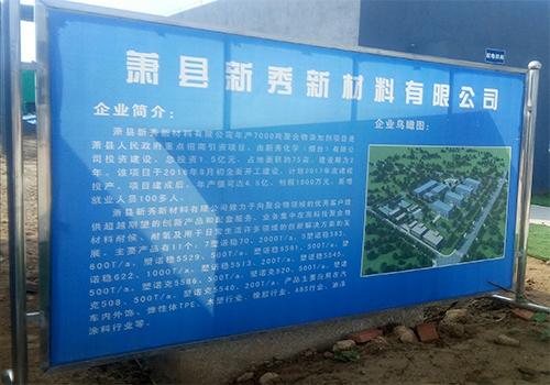 安徽萧县树脂生产基地