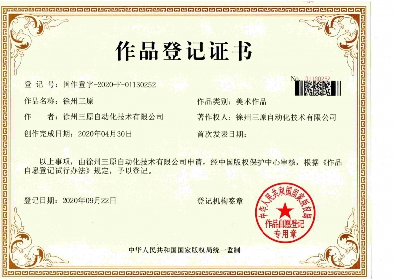 徐州三原公司
